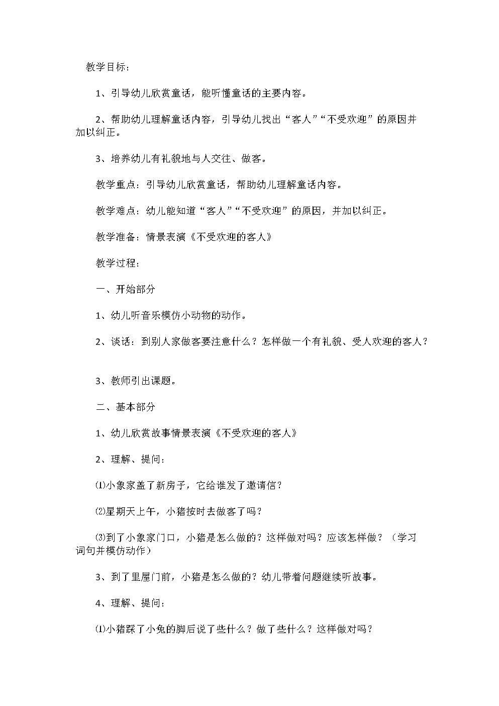幼儿园中班语言活动:《不受欢迎的客人》.doc