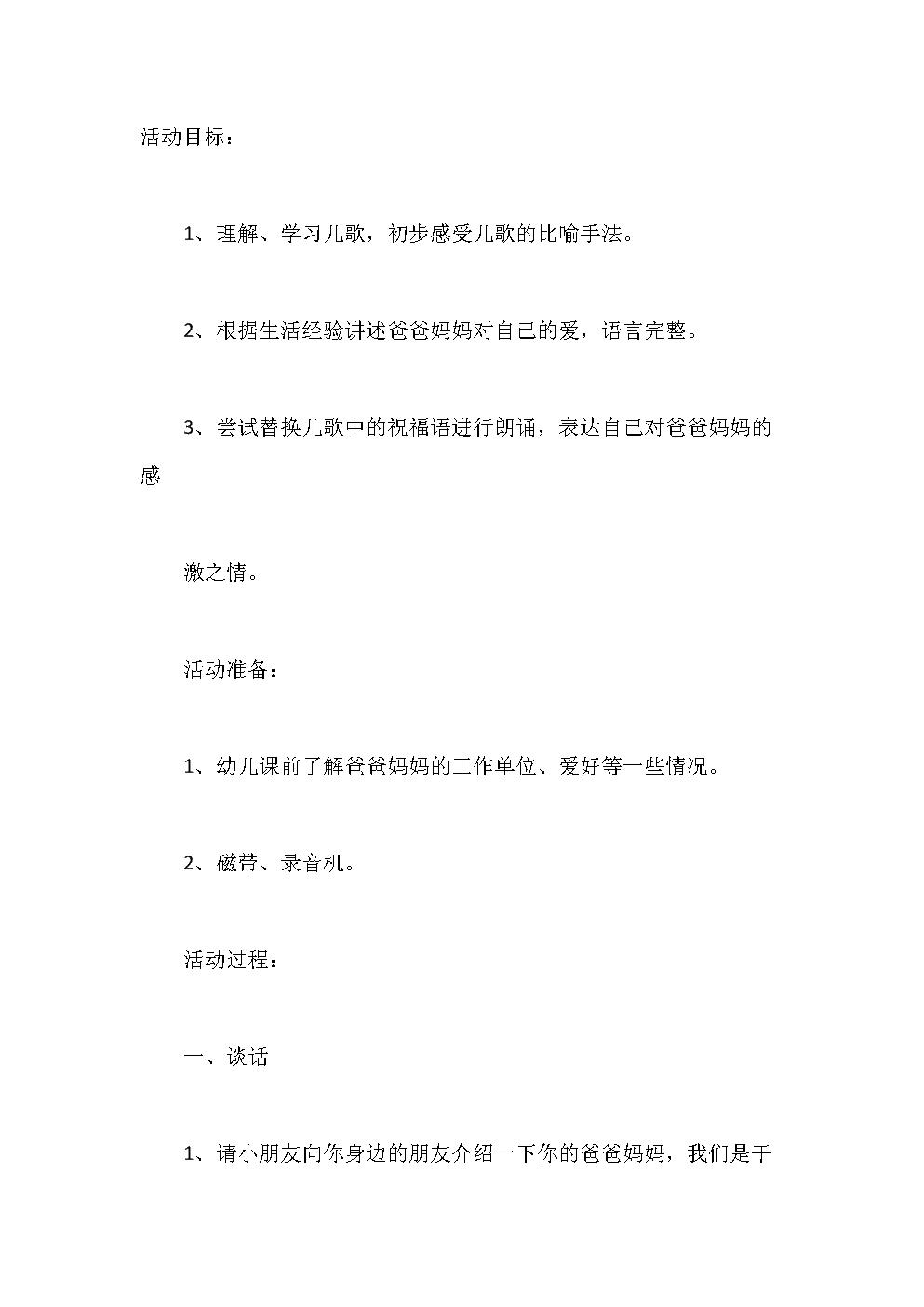 幼儿园小班语言教案设计:爱的祝福.doc