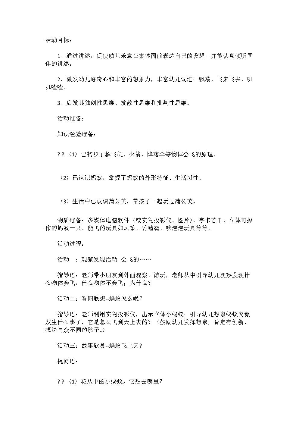 幼儿园中班语言活动教案:蚂蚁飞上天.doc
