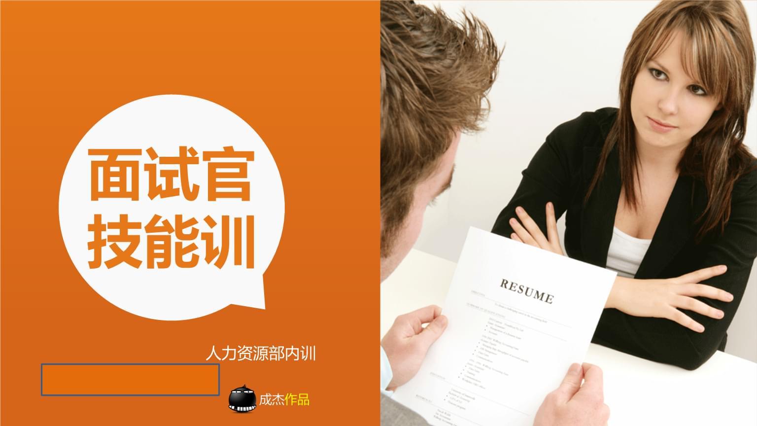 19:面试官技能训.pptx