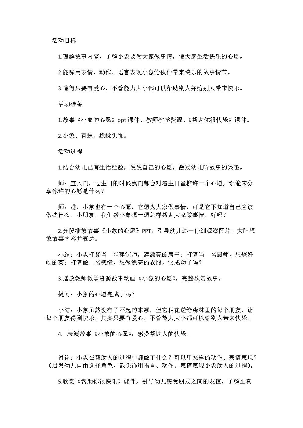 幼儿园中班语言教案:小象的心愿.doc