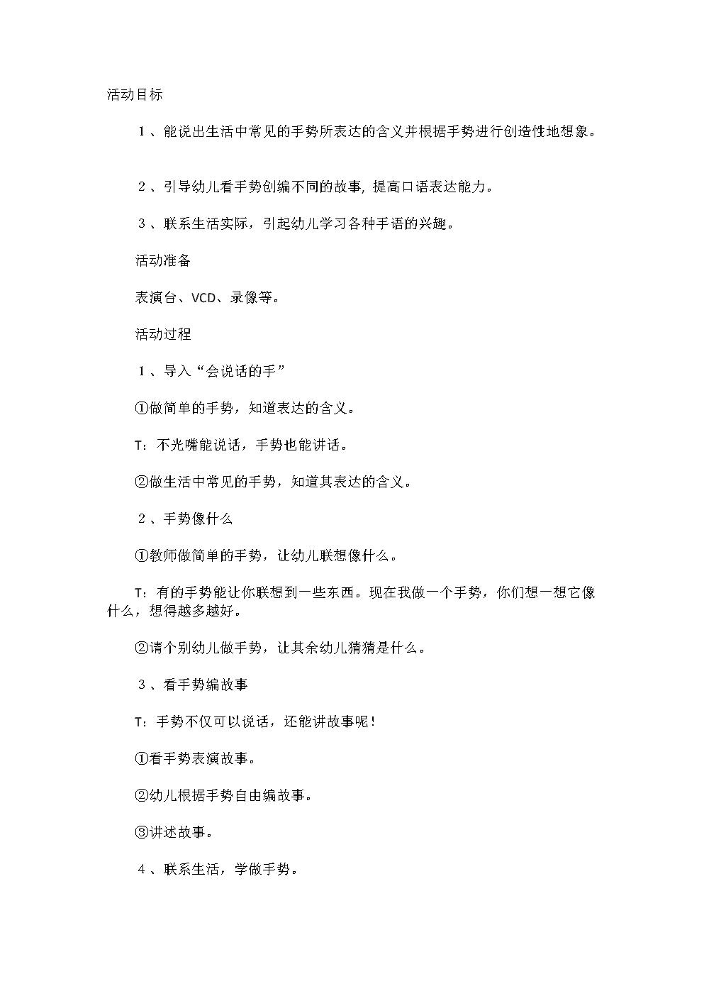 幼儿园中班语言教案设计:会说话的手.doc