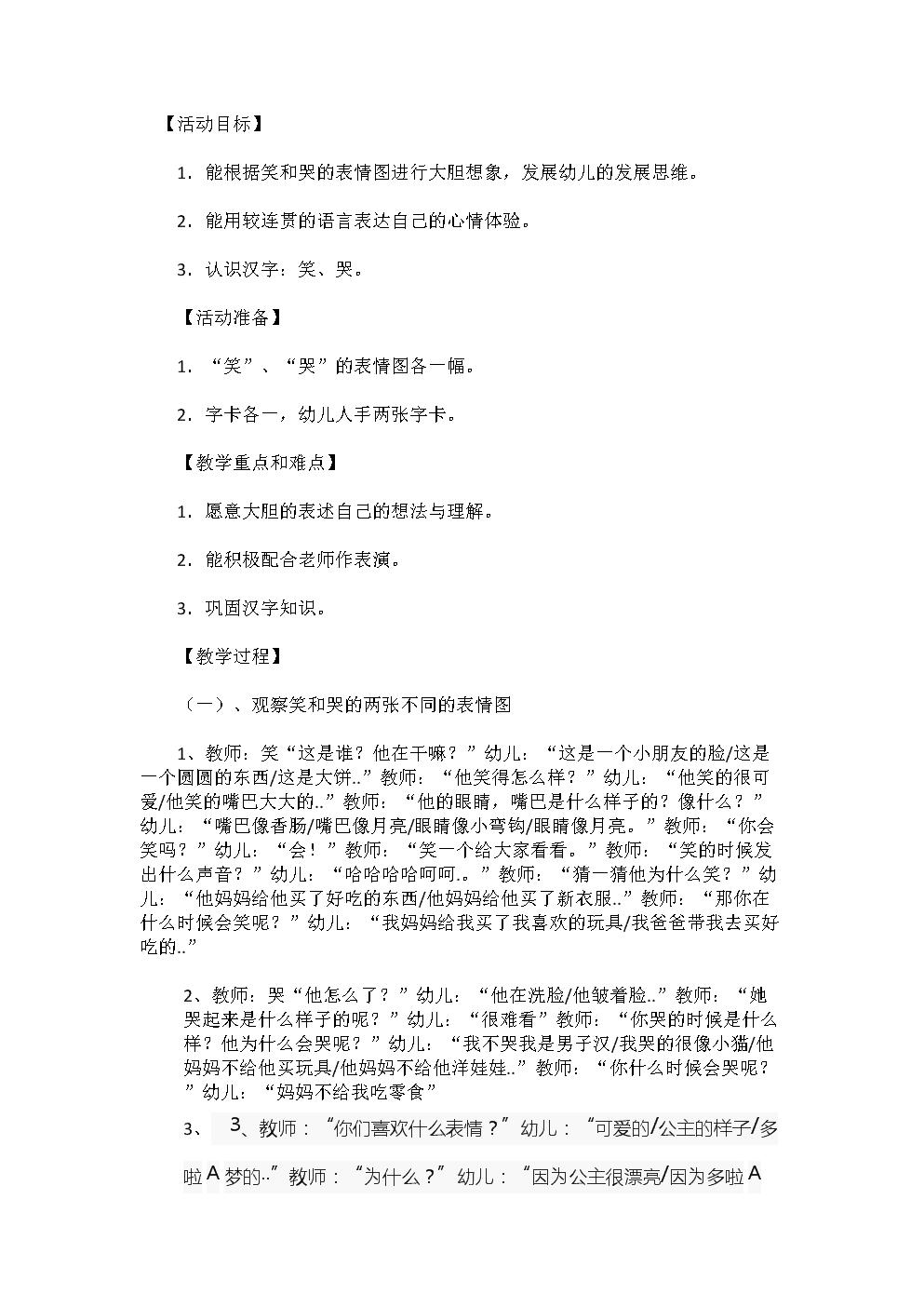 幼儿园中班语言教案设计:哭和笑.doc