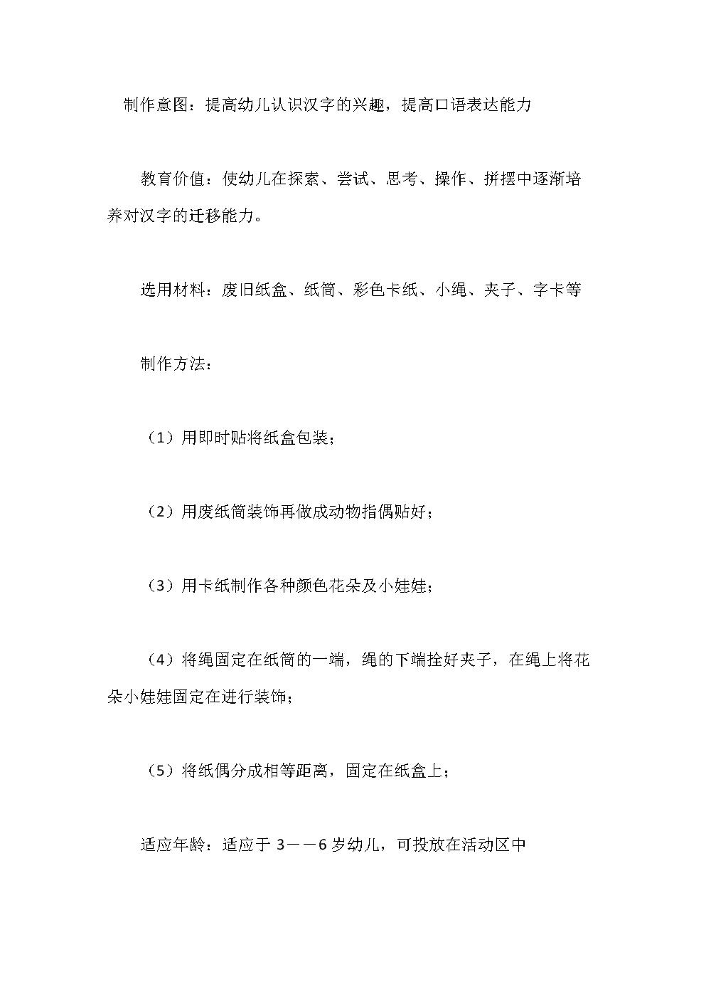 幼儿园中班语言教案:快乐的小青蛙.doc