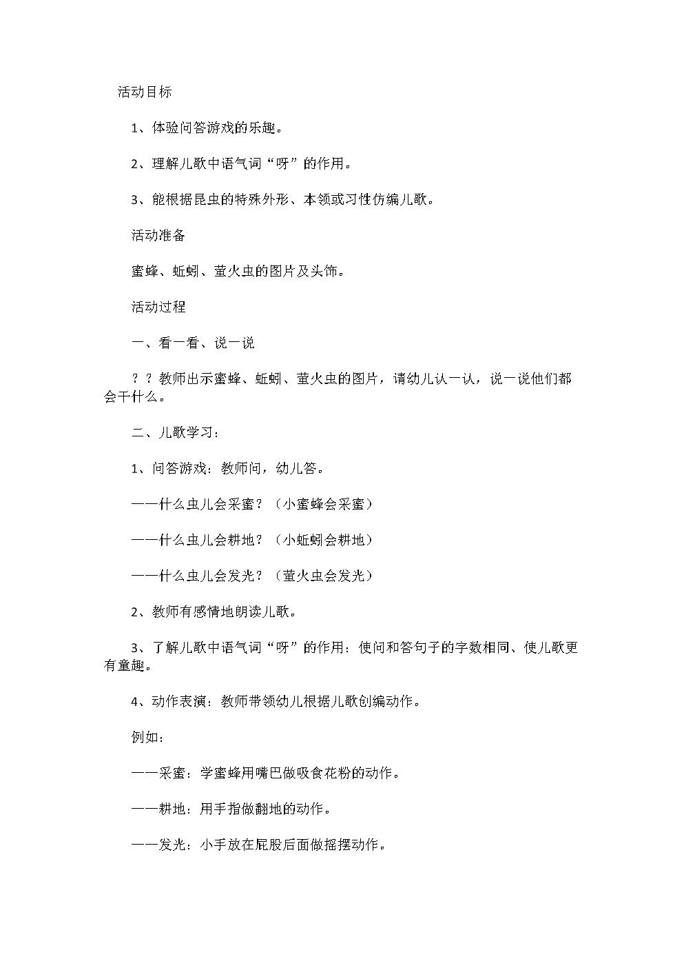 幼儿园中班语言教案:虫虫歌.doc