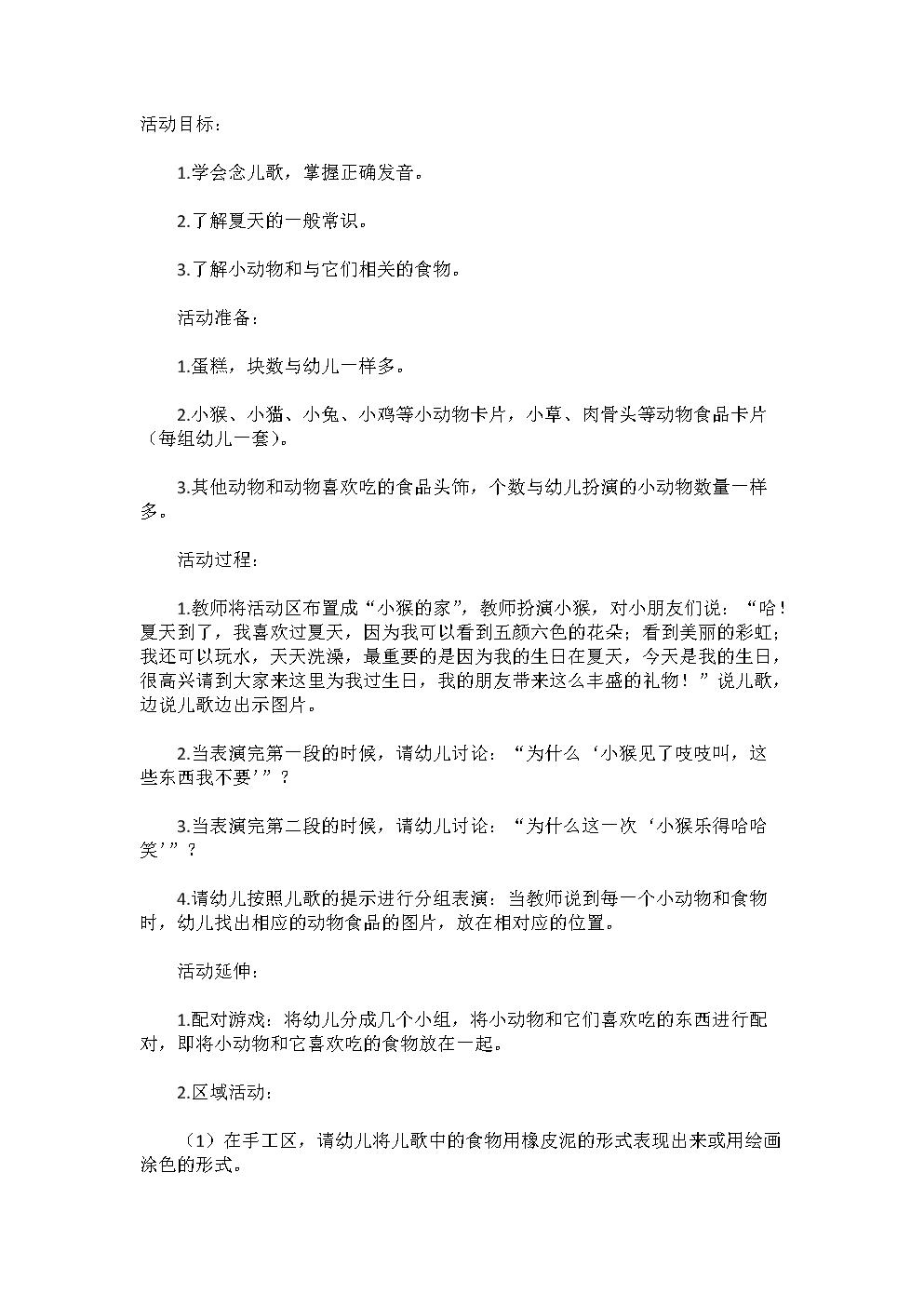 中班语言教案:《夏天的故事》.doc