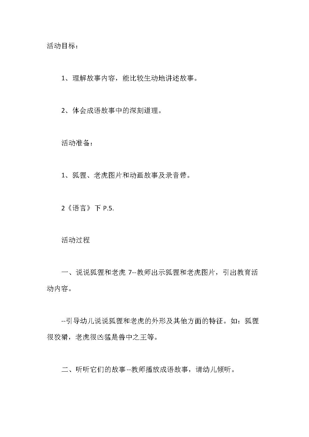 中班语言教案:狐假虎威.doc