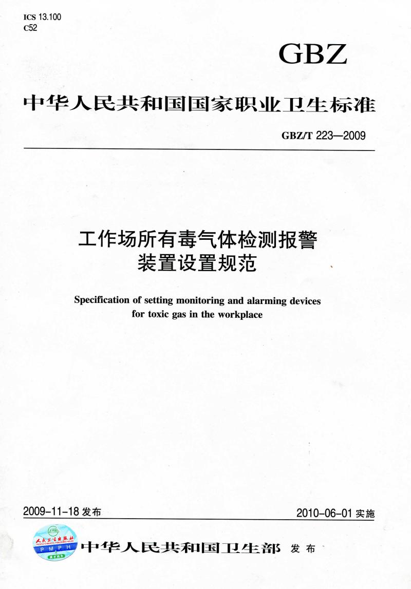 4.工作场所有毒气体检测报警装置设置规范.pdf