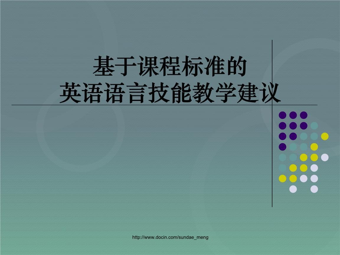 基于课程标准英语语言技能教学的建议.ppt