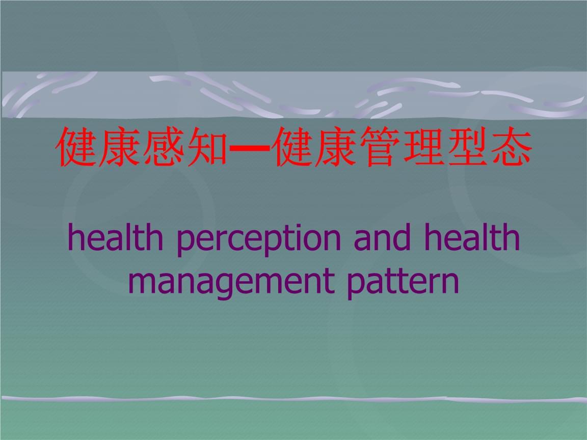 健康感知和健康管理的型态.ppt