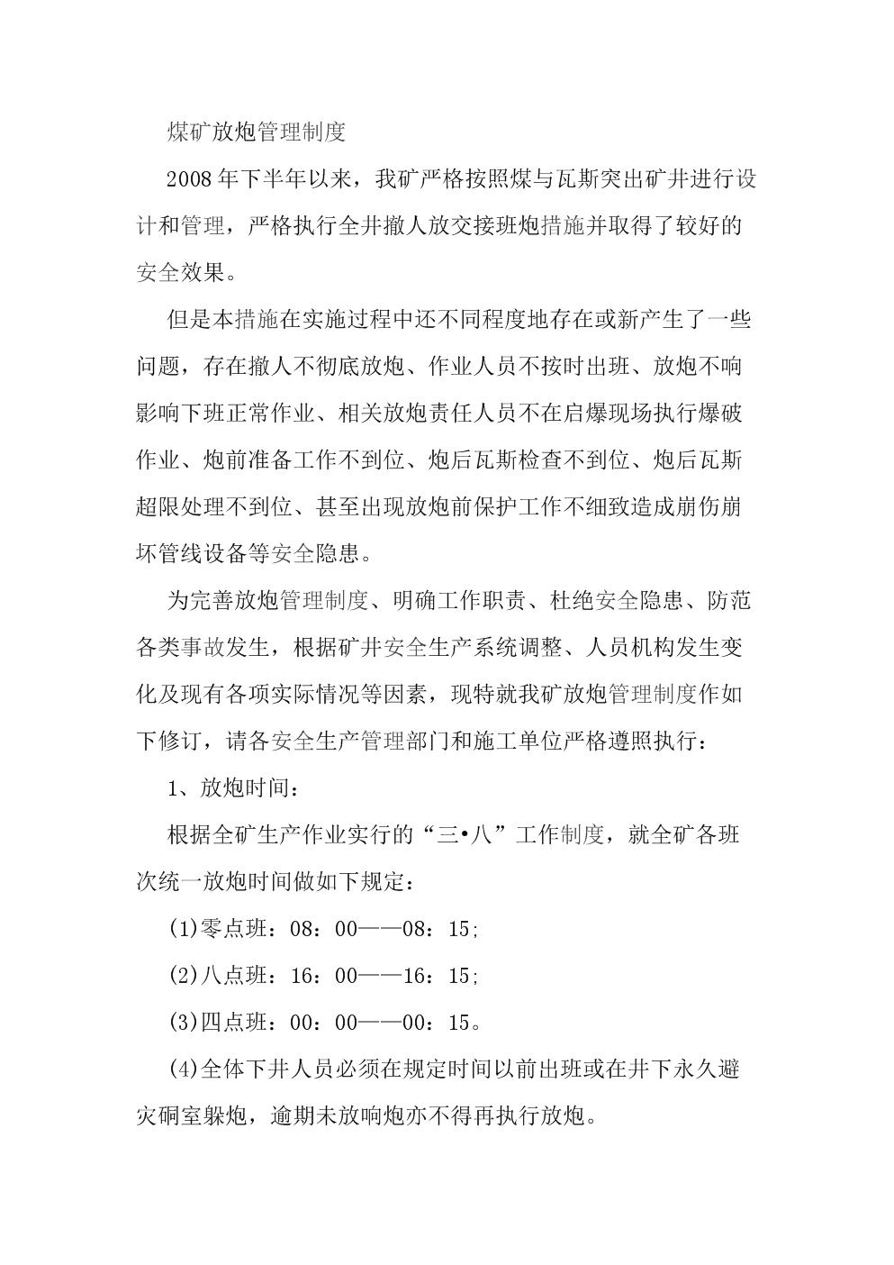 6.煤矿放炮管理制度.docx