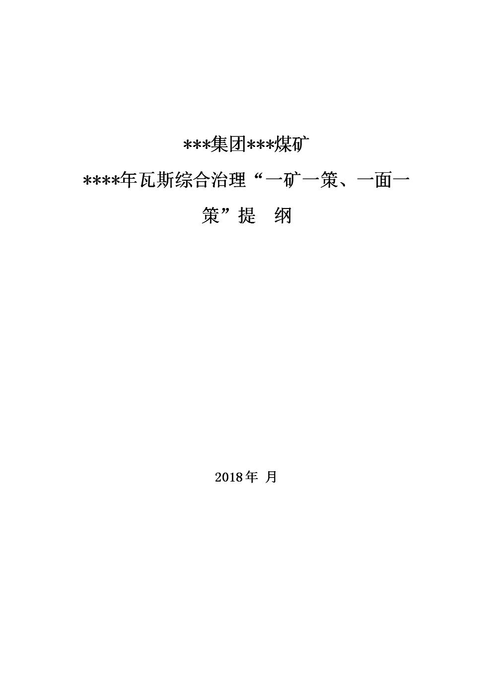 """5.煤矿安全 瓦斯治理""""一矿一策、一面一策""""提纲.doc"""