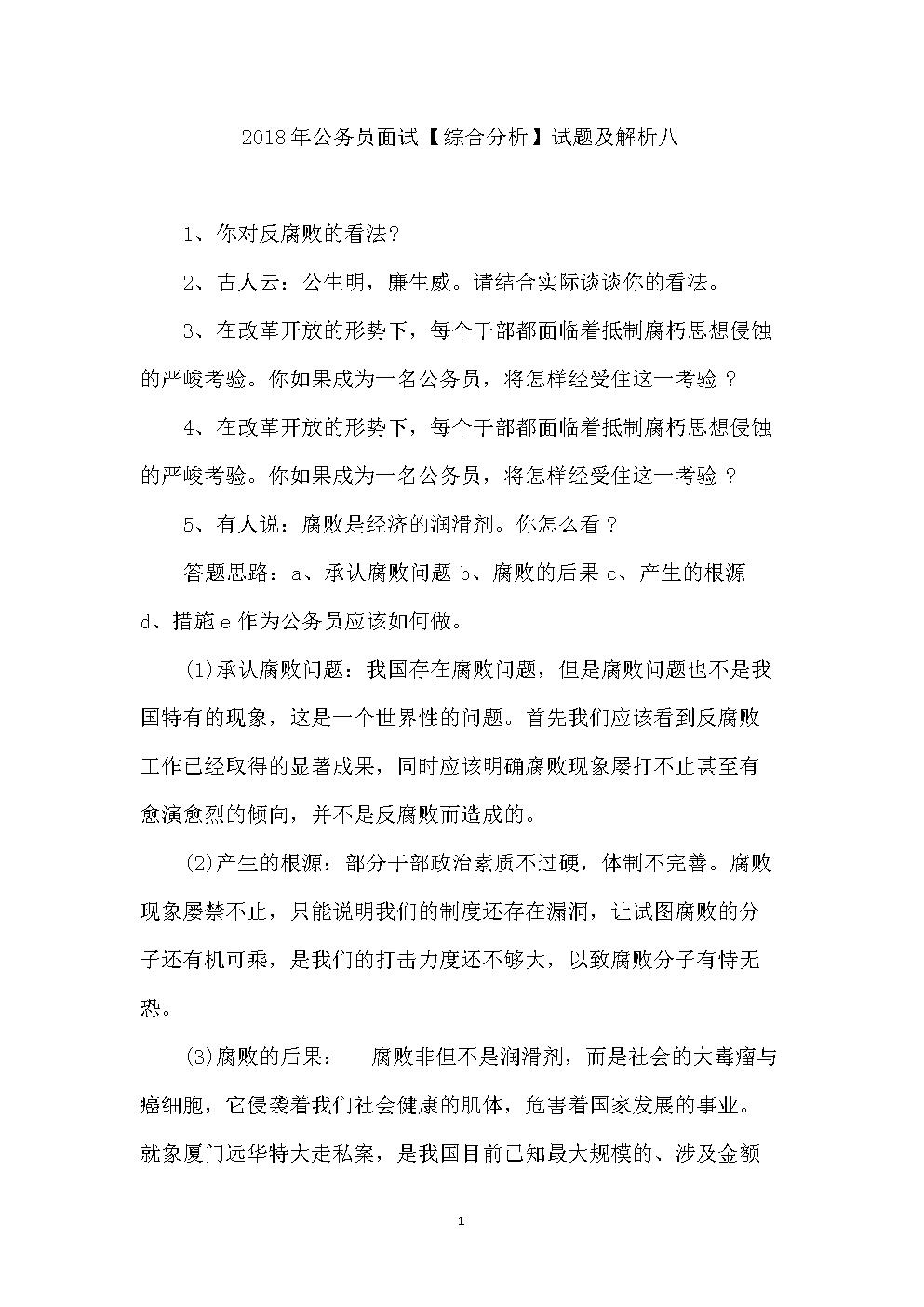 2018年公务员面试【综合分析】试题及解析八.doc