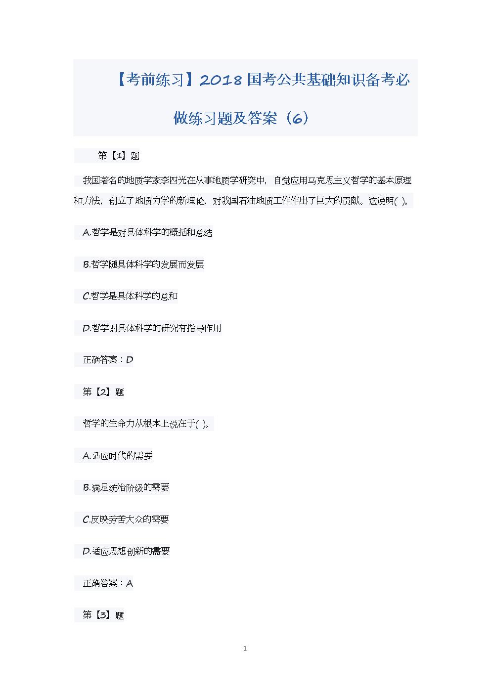 【考前练习】2018国考公共基础知识备考必做练习题及答案(6-10).doc
