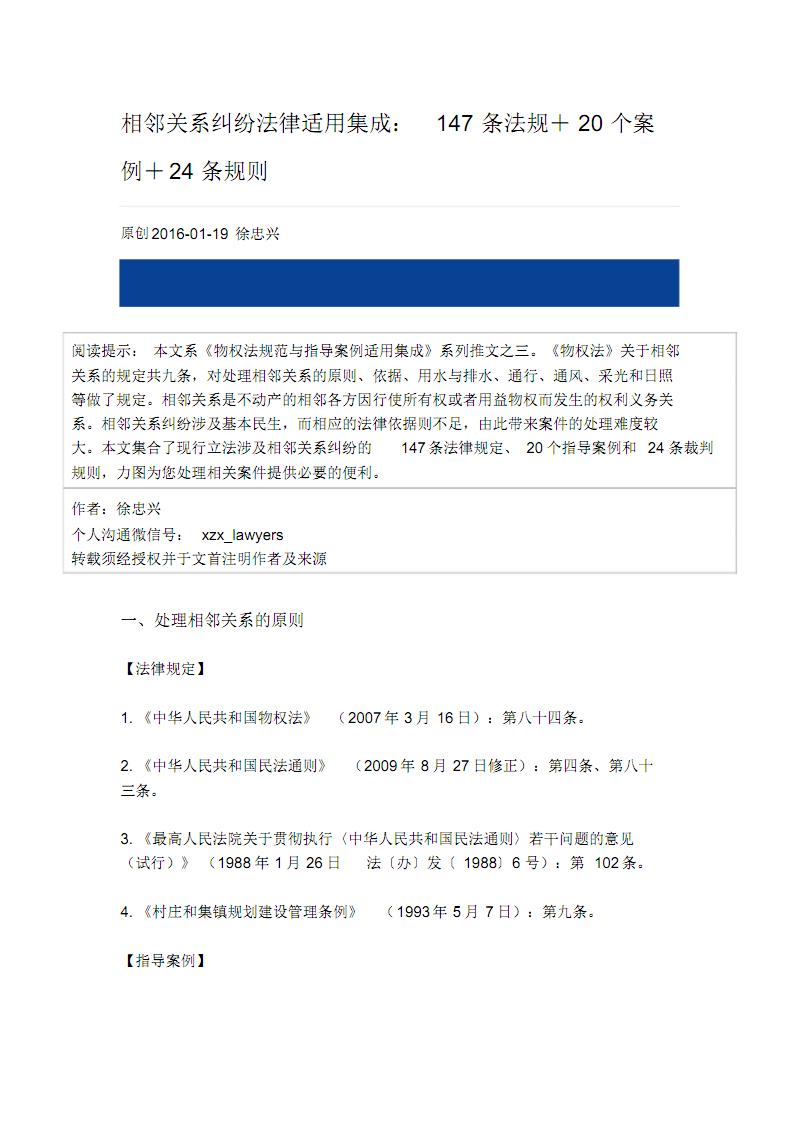 相邻关系纠纷法律适用集成.pdf