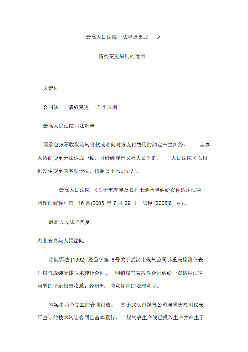最高人民法院司法观点集成之情势变更原则.pdf
