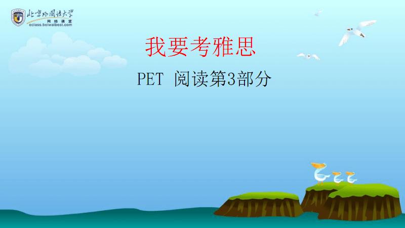 剑桥考试精讲PET U04(阅读).pdf