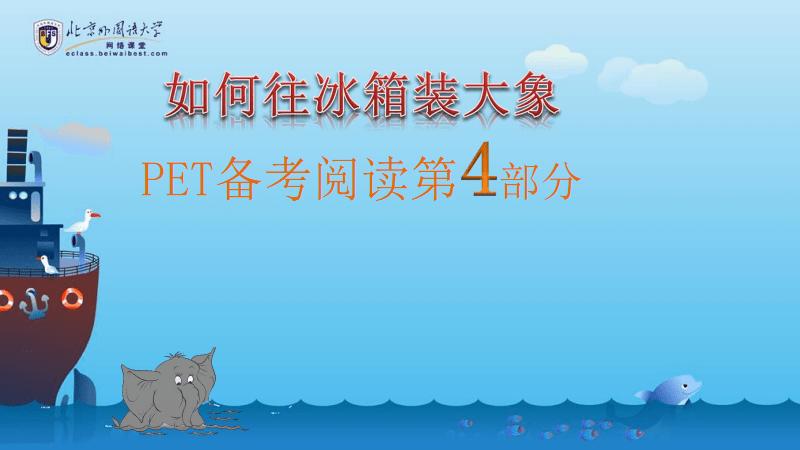 剑桥考试精讲PET U05(阅读).pdf