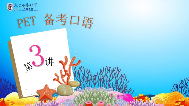 剑桥考试精讲PET U09(口语).pdf