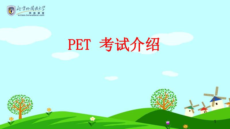 剑桥考试精讲PET U01(概述).pdf
