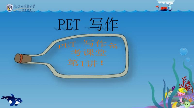 剑桥考试精讲PET U10(写作).pdf