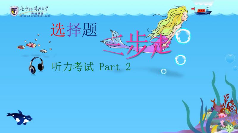剑桥考试精讲PET U17(听力).pdf