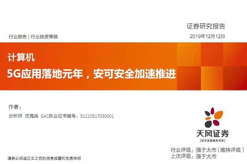 5G产业深度报告:从基础设施到产业应用全面盘点.pdf