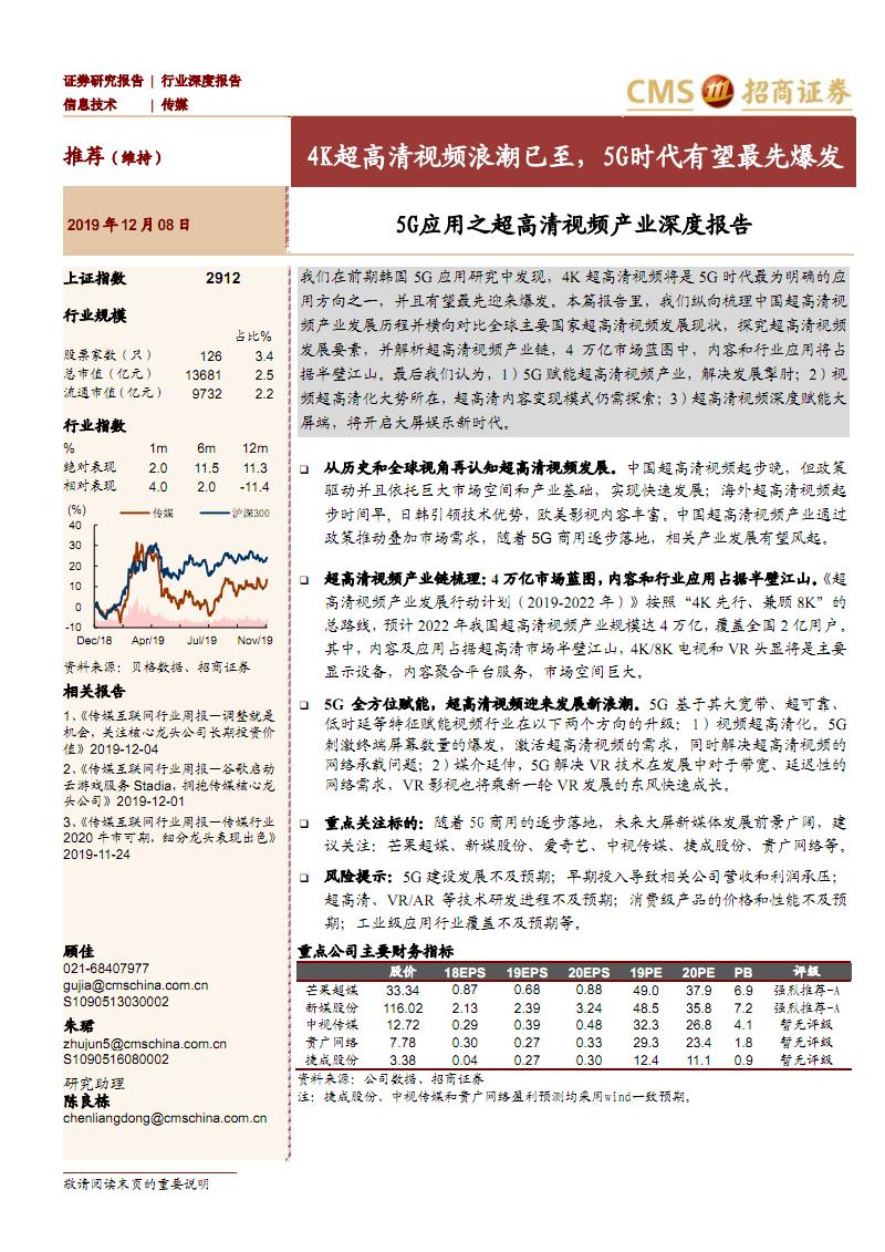 5G应用之超高清视频产业深度报告.pdf