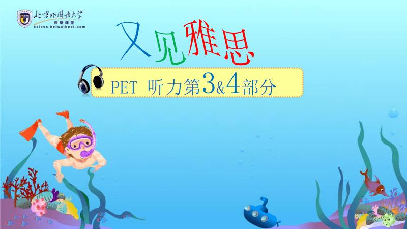 剑桥考试精讲PET U18(听力).pdf