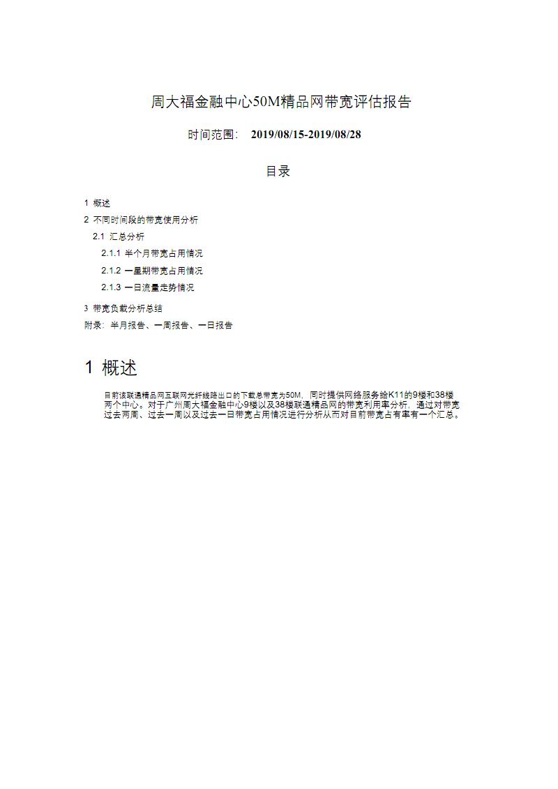 周大福金融中心50M精品网带宽评估报告.pdf