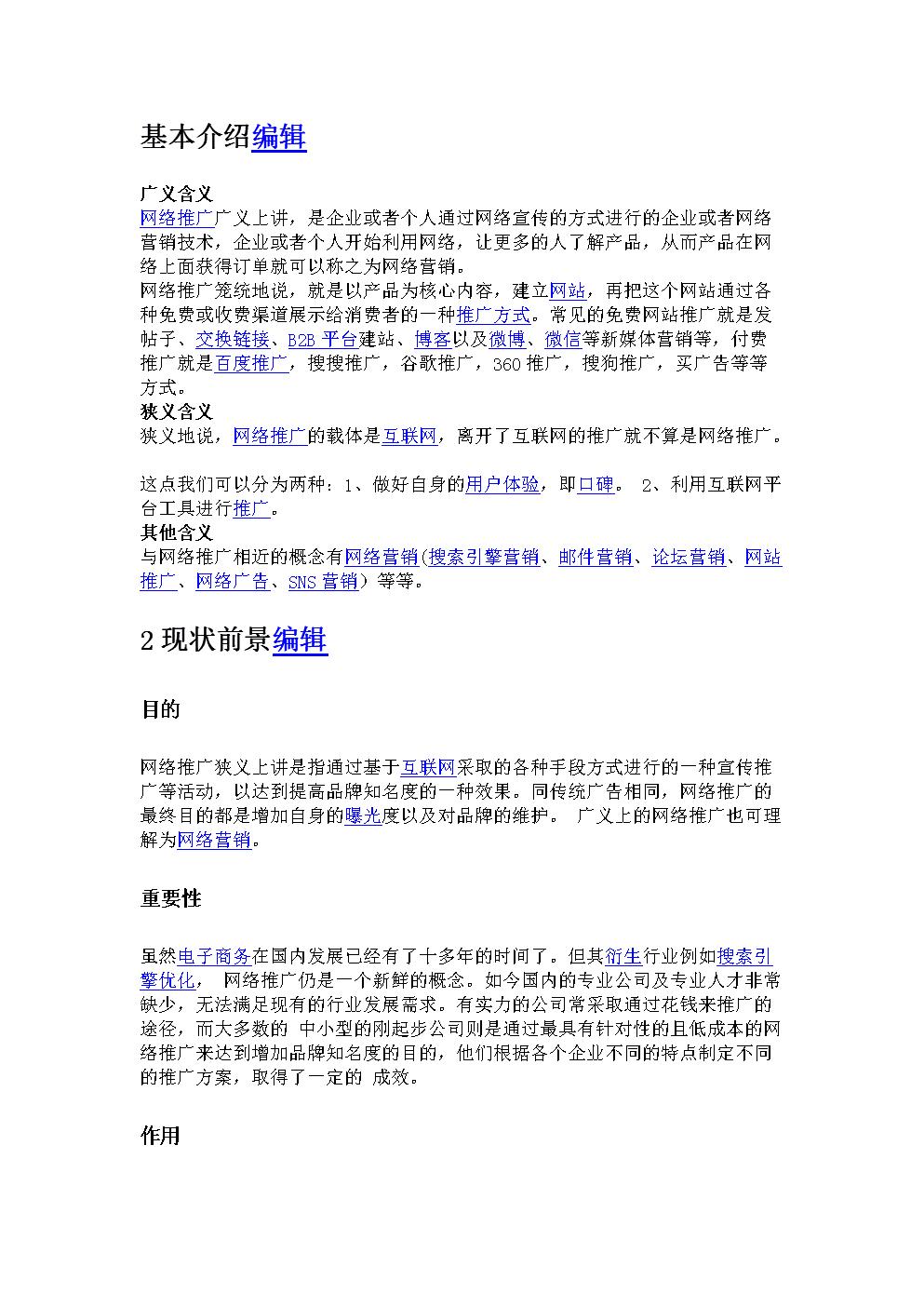 互联网推广指导文章.docx