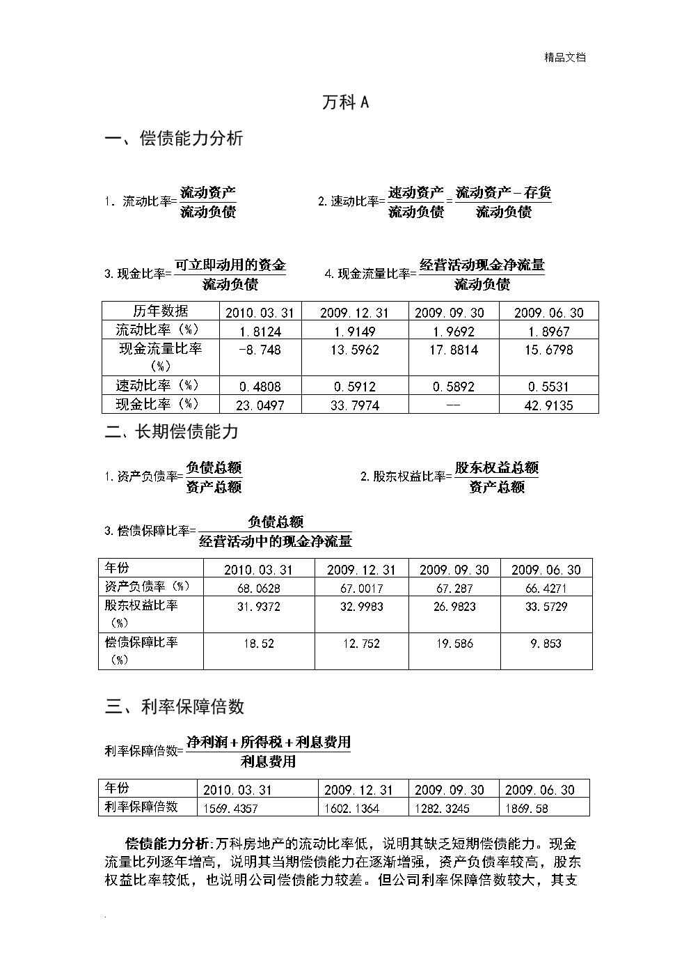 《2019电大财务报表分析》.doc