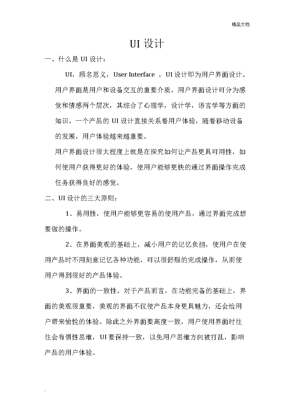 UI设计面试问题总结.doc