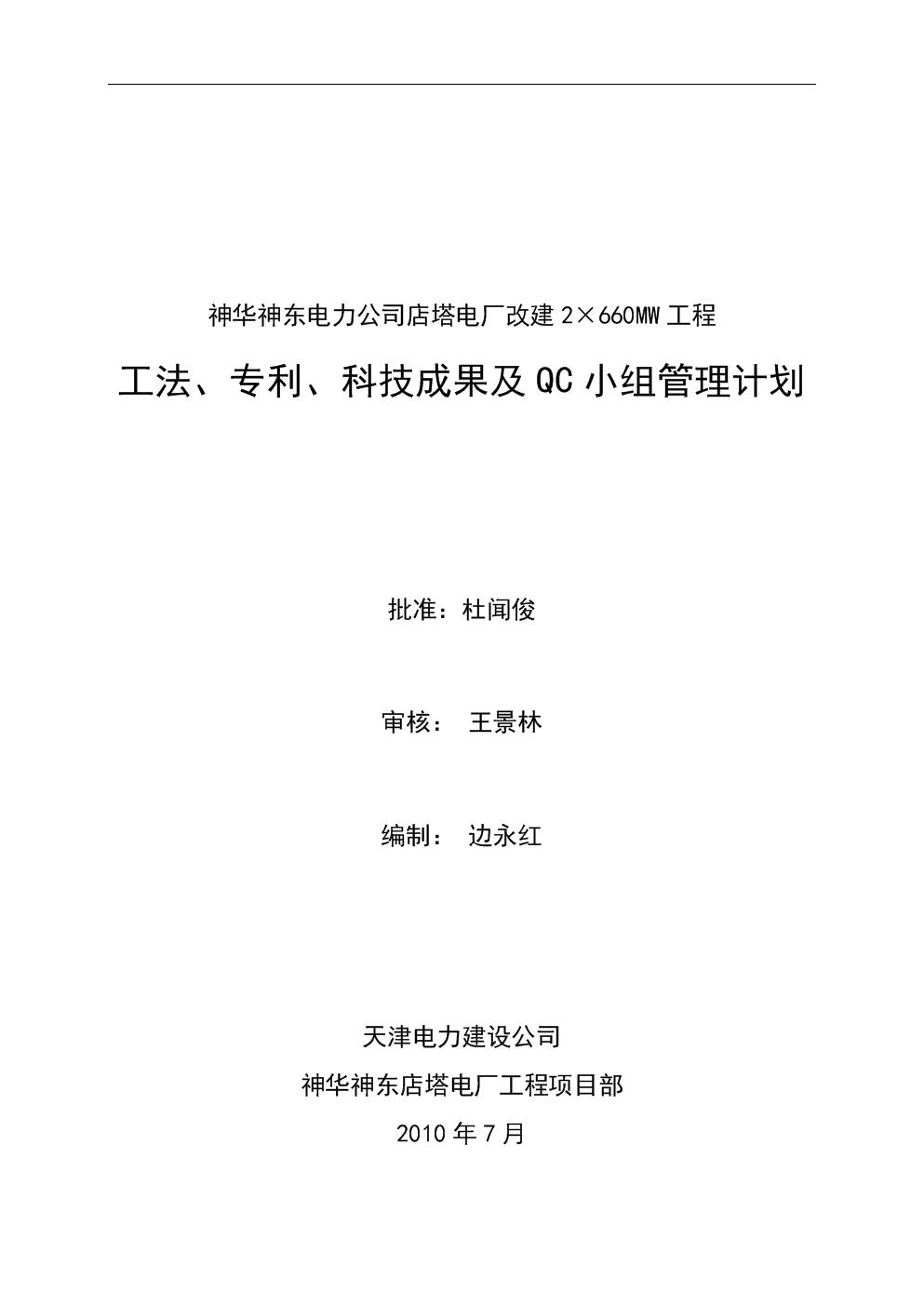 工法及QC管理计划.doc