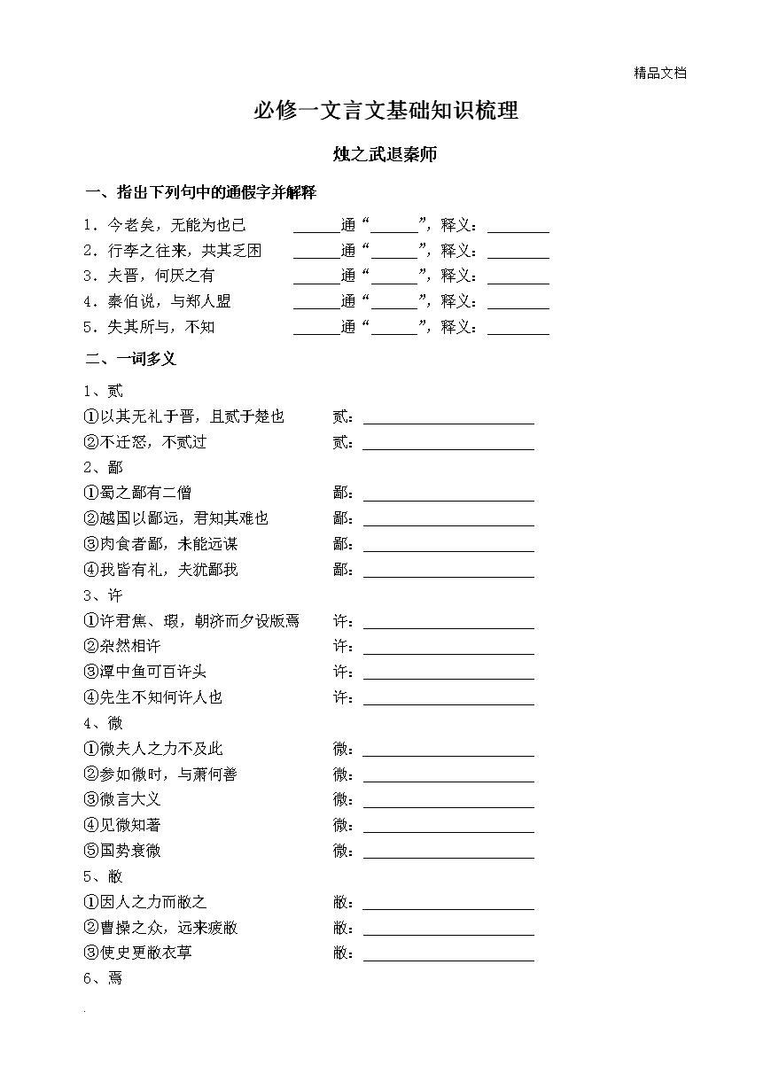 必修一文言文基础知识梳理(含答案).doc