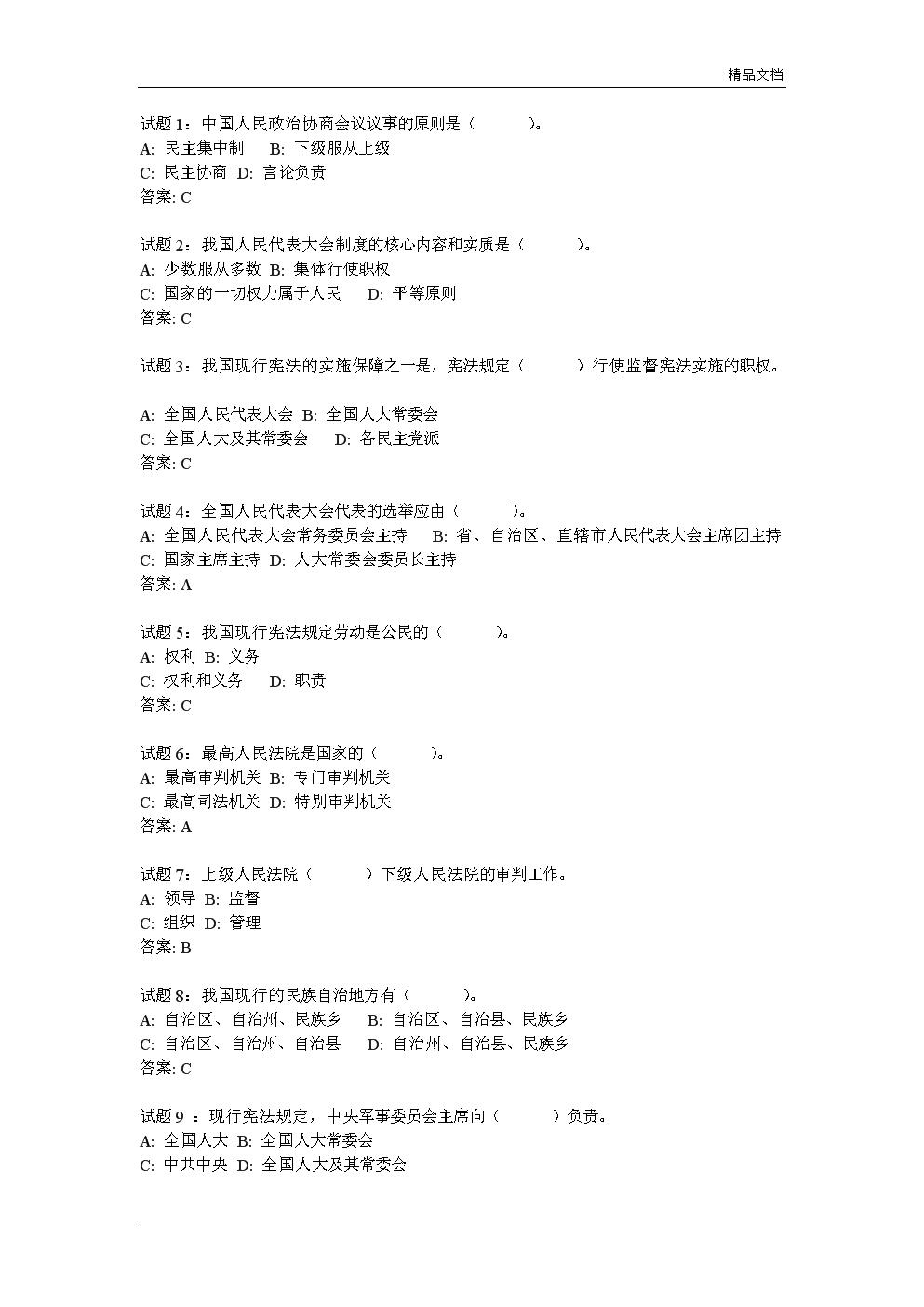 2016 事业编公共基础知识宪法选择300题+答案.doc
