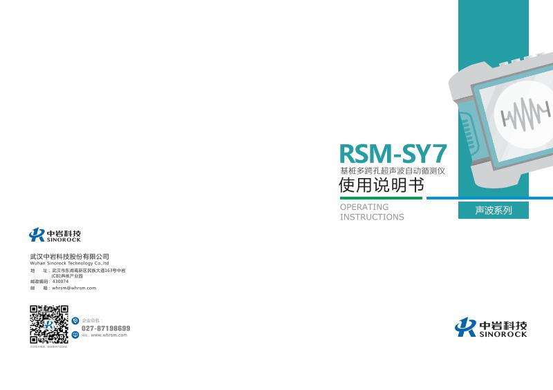 RSM-SY7基桩多跨孔超声波自动循测仪使用说明书_看图王.pdf