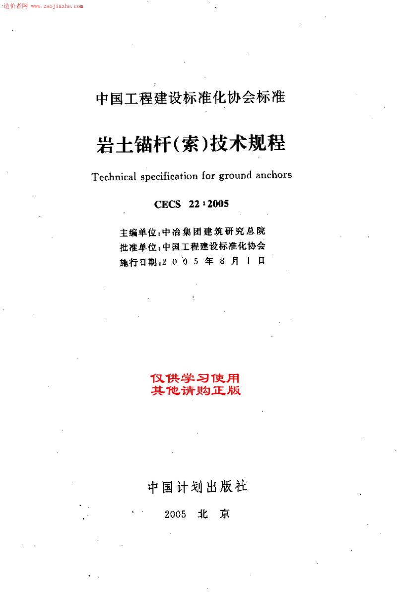 CECS22-2005土层锚杆(索)技术规范W.pdf