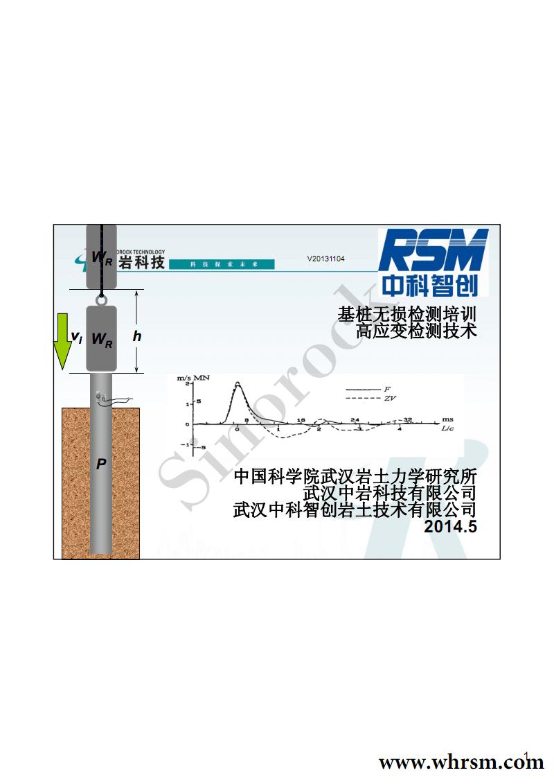 高应变检测技术(2014-5).pdf
