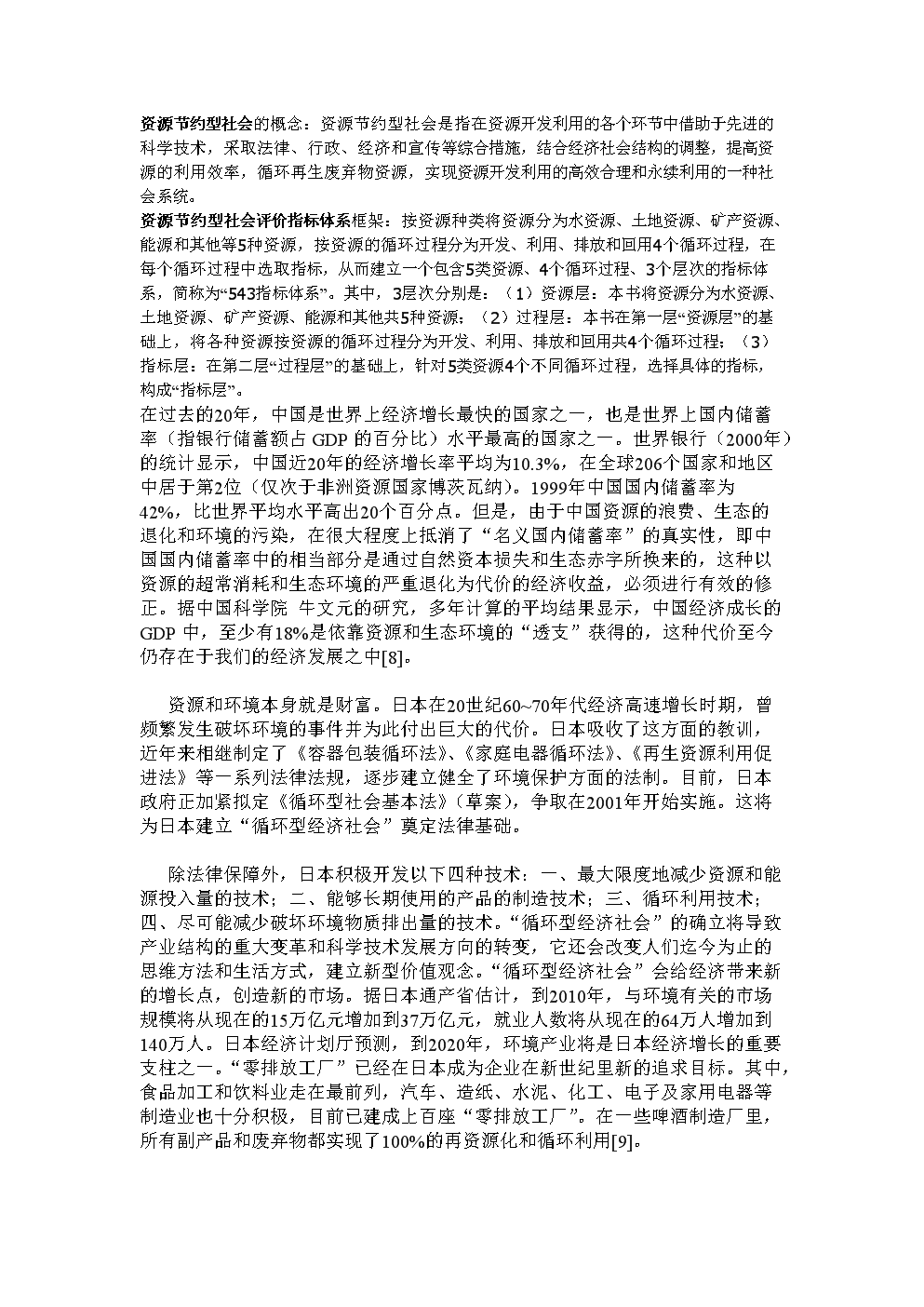 资源节约型社会概念.doc