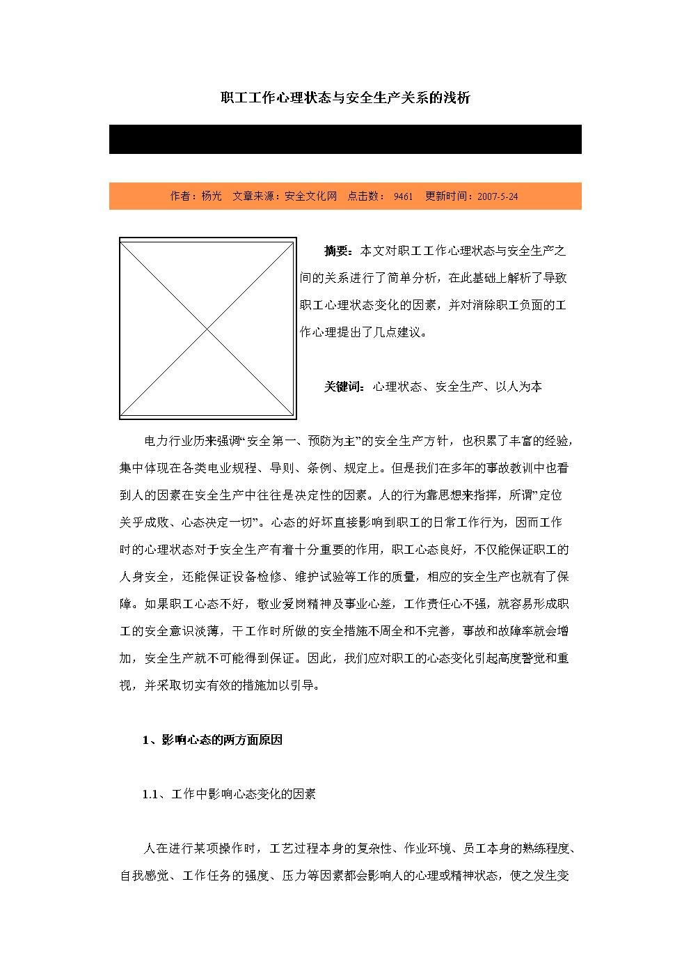 职工工作心理状态与安全生产关系浅析.doc