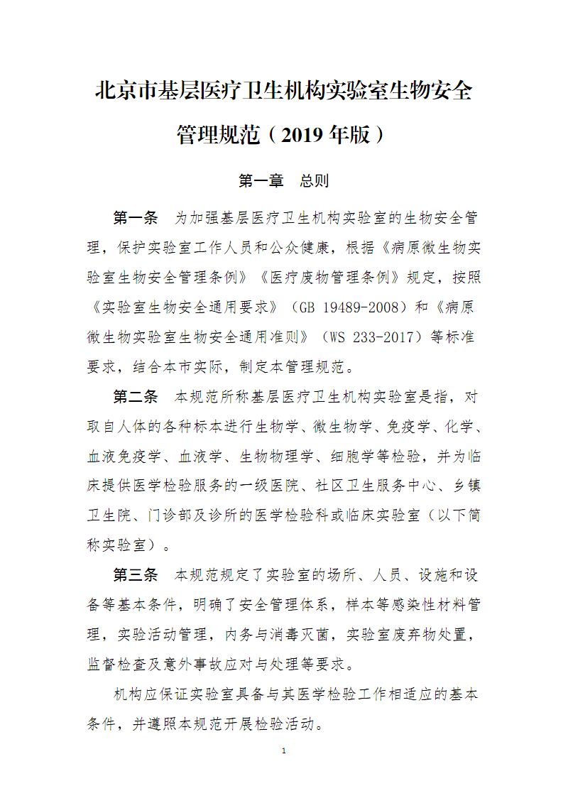 北京市基层医疗卫生机构实验室生物安全管理规范(2019年版).pdf