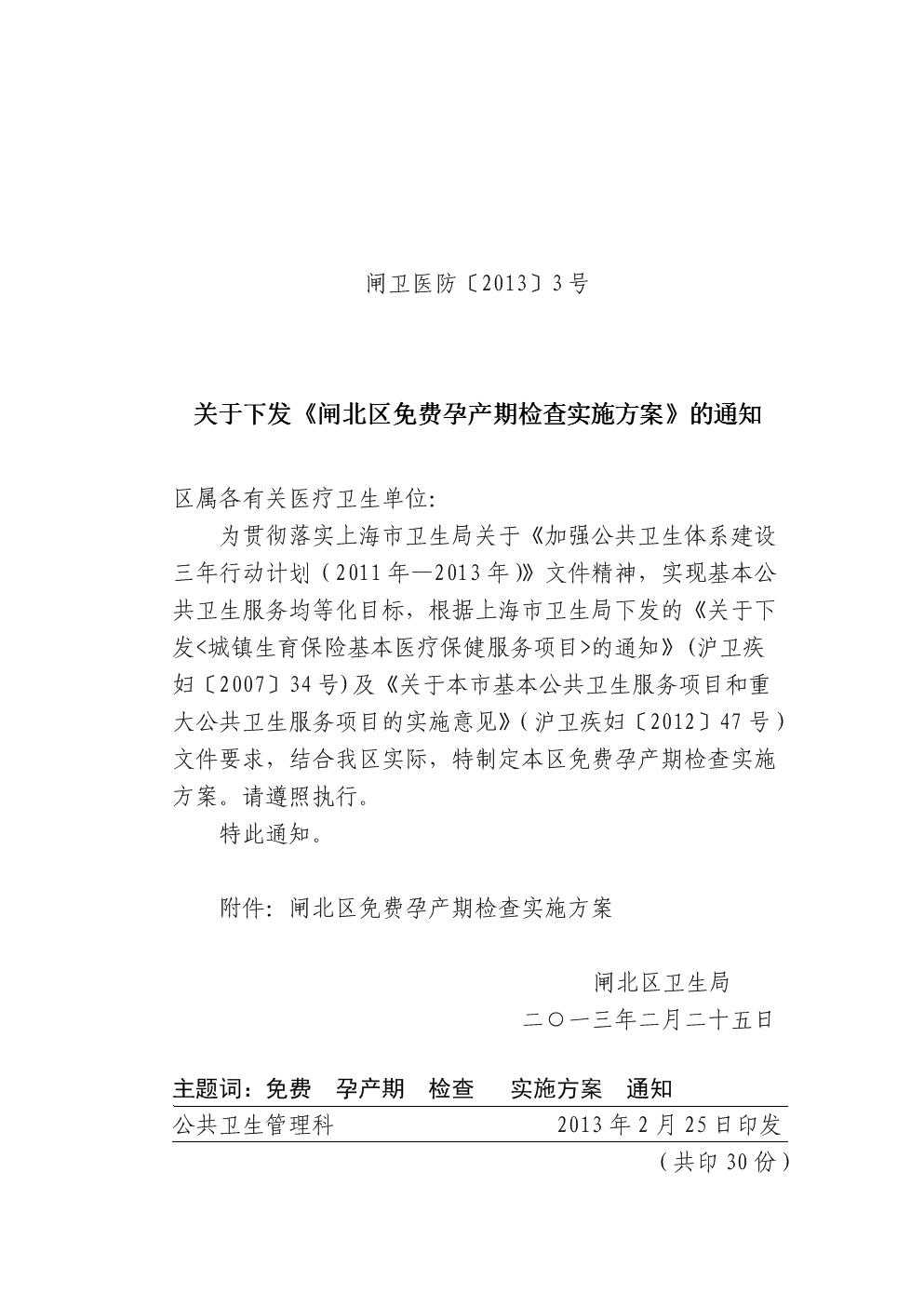 闸北区免费孕产期检查实施方案范本.doc