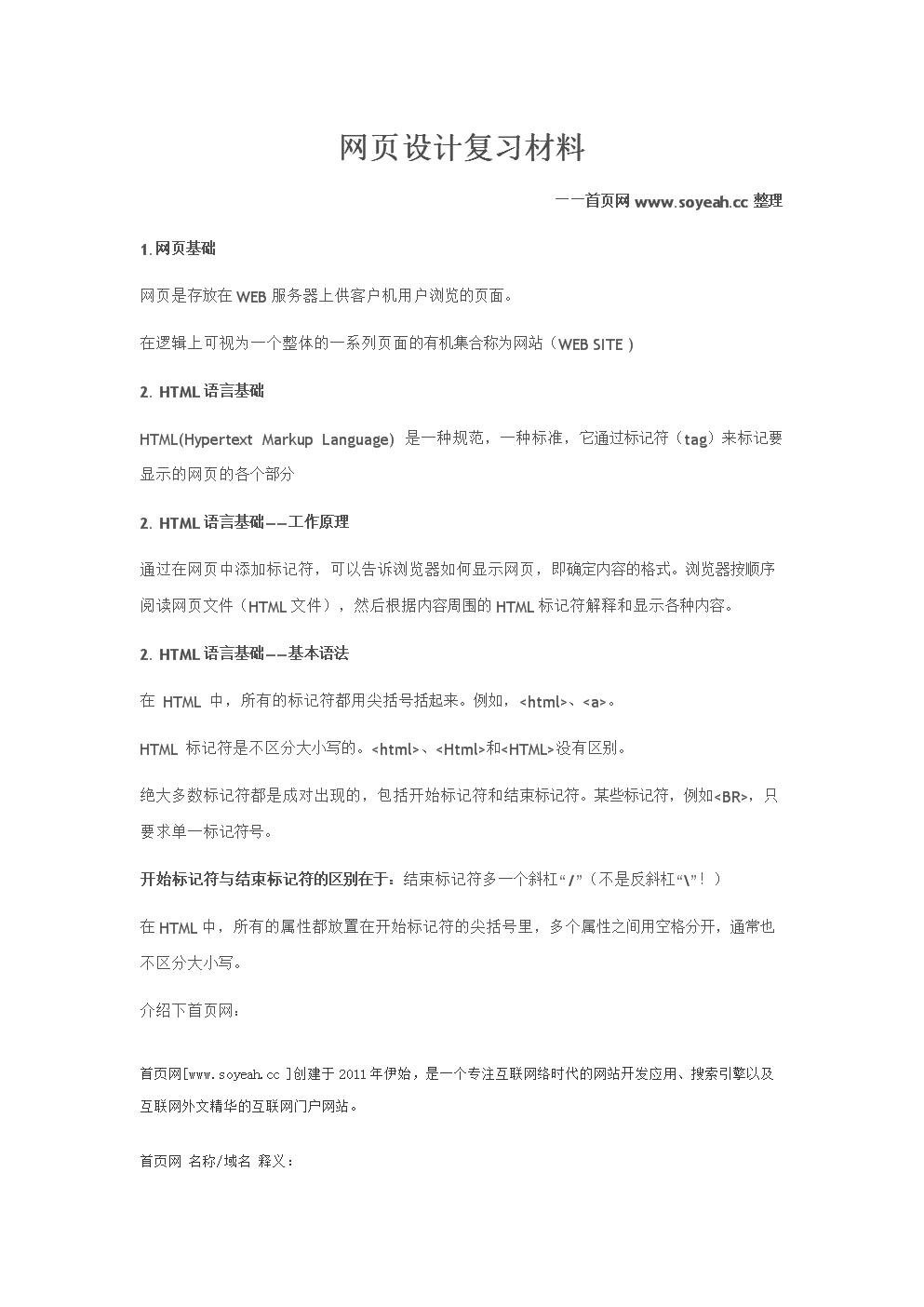 网页工作设计复习材料.doc