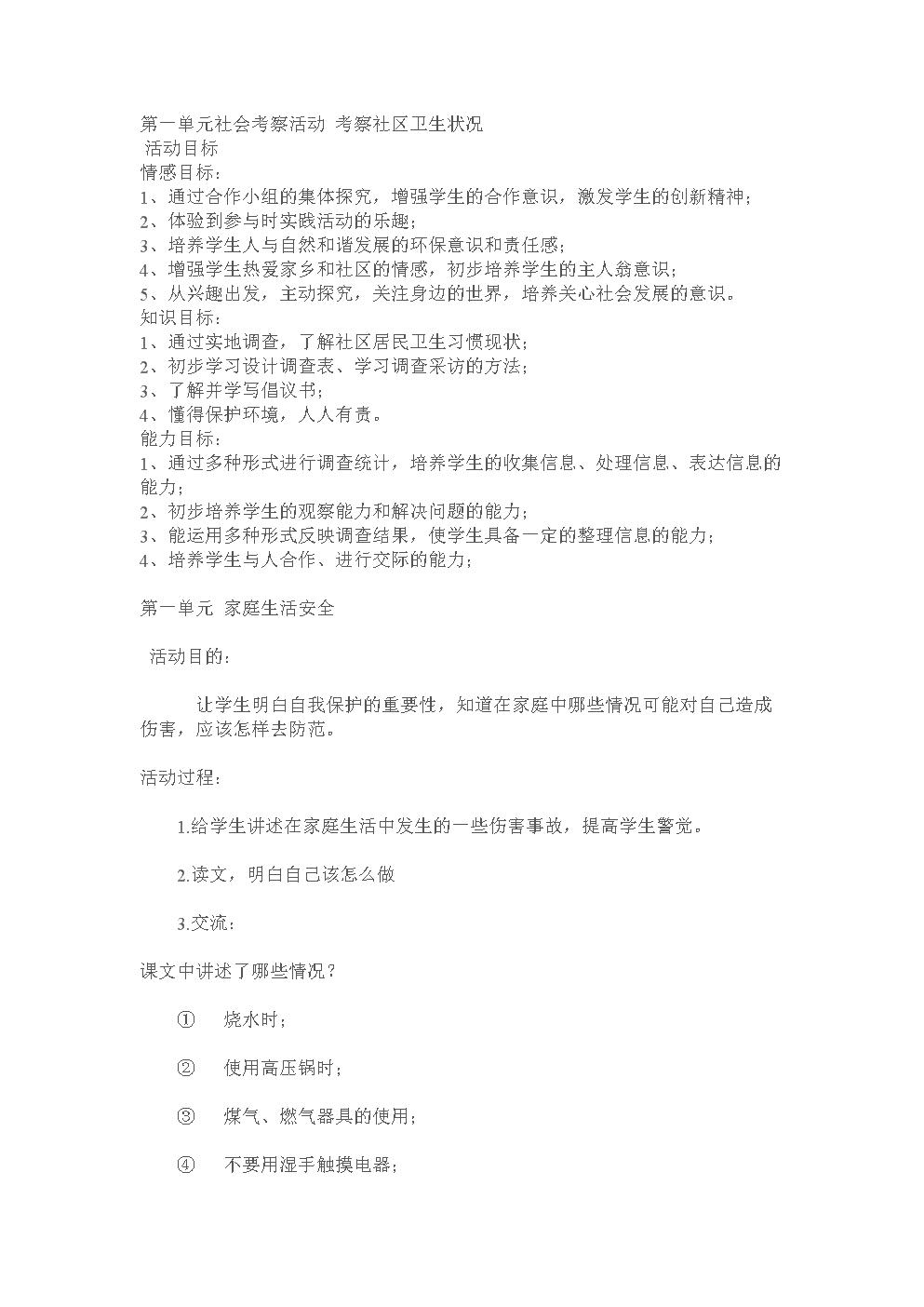 综合实践教案三.doc