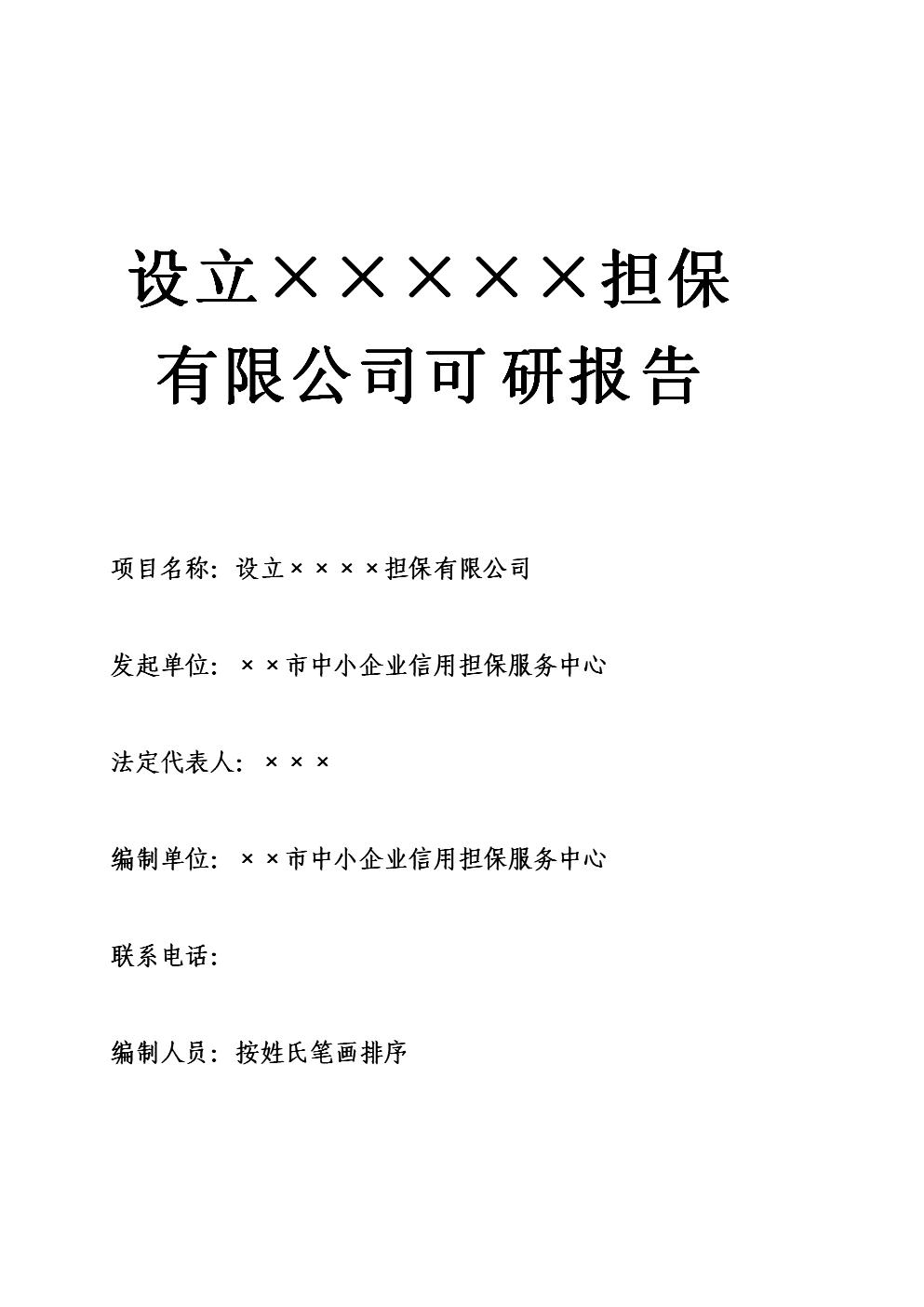 设立×××××担保有限公司可研总结报告.doc