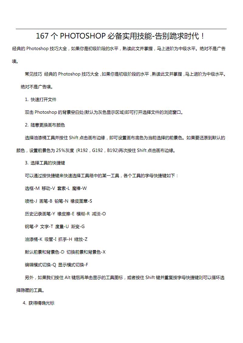 167个PHOTOSHOP必备实用技能-告别跪求时代!.pdf