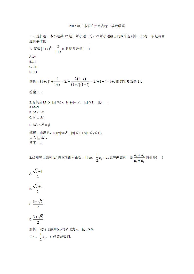 2017年广东省广州市高考一模数学理.pdf