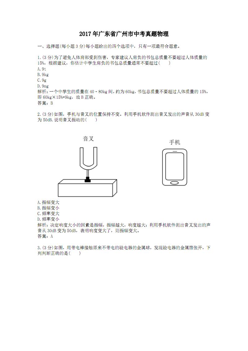 2017年广东省广州市中考真题物理.pdf