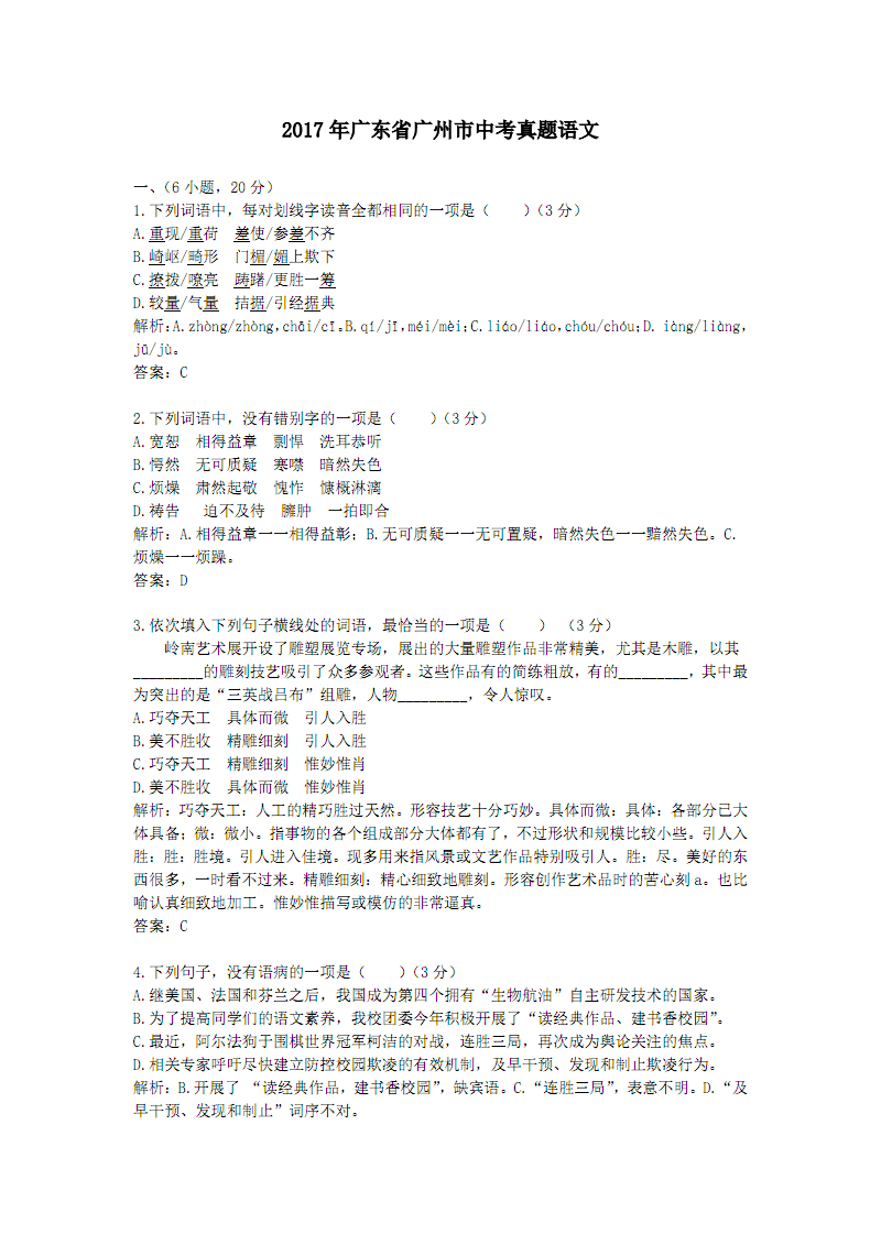 2017年广东省广州市中考真题语文.pdf
